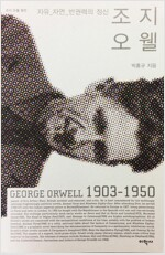 조지 오웰: 자유, 자연 반권력의 정신