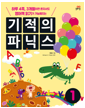 [eBook] 기적의 파닉스 1 (개정판)