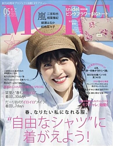 MORE (モア) 2017年 05月號 (雜誌, 月刊)