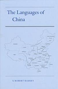 The Languages of China (Paperback)