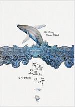 [BL] 강을 오르는 고래 (외전)