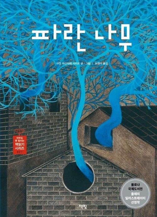 파란나무 - 아무도 못 말리는 책읽기 시리즈 027