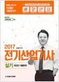 2017 전기산업기사 실기 과년도 기출문제