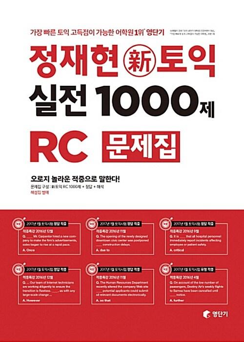 정재현 新토익 실전 1000제 RC 문제집