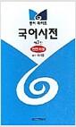 [중고] 메이트 국어사전 (2008년)