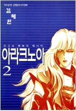 아라크노아 02 (완결)