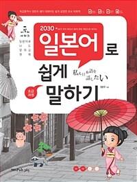 2030 일본어로 쉽게 말하기 - 초급과정