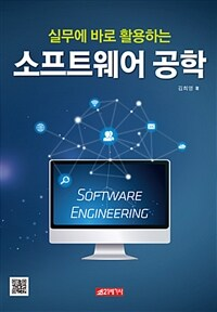 (실무에서 바로 활용하는) 소프트웨어 공학