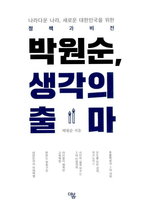 박원순, 생각의 출마 : 나라다운 나라, 새로운 대한민국을 위한 정책과 비전