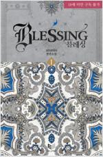 [BL] 블레싱(BLESSING) 1