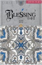 [세트] [BL] 블레싱(BLESSING) (총3권/완결)
