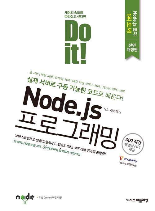 Node.js 프로그래밍 : 실제 서버로 구동 가능한 코드로 배운다! / 전면 개정판(개정1판)