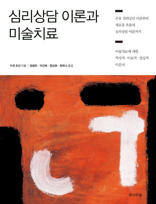 심리상담 이론과 미술치료 : 주요 심리상담 이론부터 새로운 흐름의 심리상담 이론까지