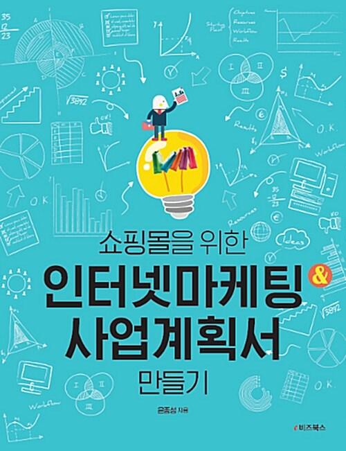 쇼핑몰을 위한 인터넷 마케팅&사업계획서 만들기