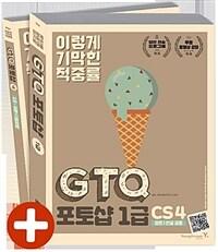 이기적in GTQ 포토샵 1급(CS4) & 무료 동영상 강좌, 답안 전송 프로그램 제공 - 전2권
