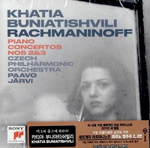 라흐마니노프 : 피아노 협주곡 2, 3번