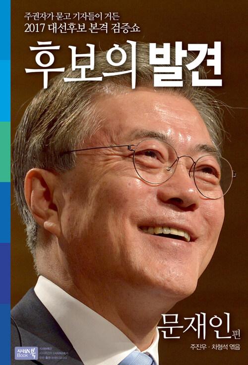 [세트] 후보의 발견 : 민주당편 (총3권)