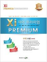 자이 프리미엄 Xi Premium 수학 나형 400제 (2018년용)