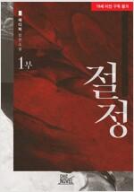 [세트] [BL] 절정 (외전 포함) (총4권/완결)
