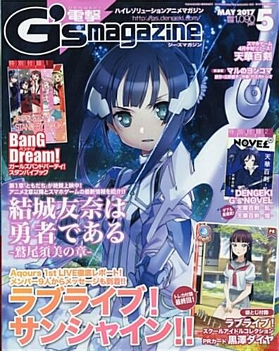 電擊 Gs magazine (ジ-ズ マガジン) 2017年 05月號