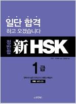 정반합 新HSK 1급