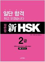 정반합 新HSK 2급
