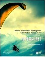 대학물리학 - 전2권