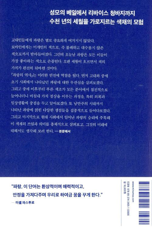 파랑의 역사 : 파란색은 어떻게 모든 이들의 사랑을 받게 되었는가