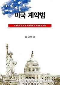 미국 계약법 : 국제계약 실무 및 미국변호사 자격취득 대비
