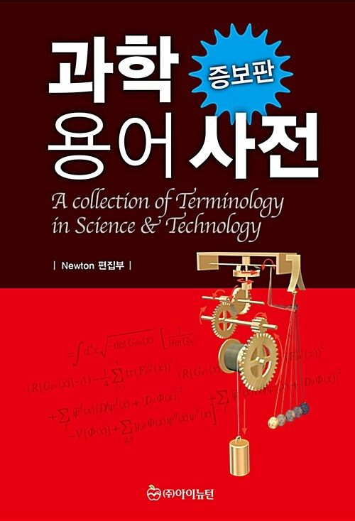 과학 용어 사전 (증보판)
