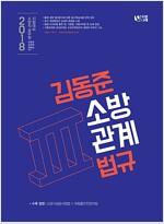 2018 김동준 소방관계법규 3