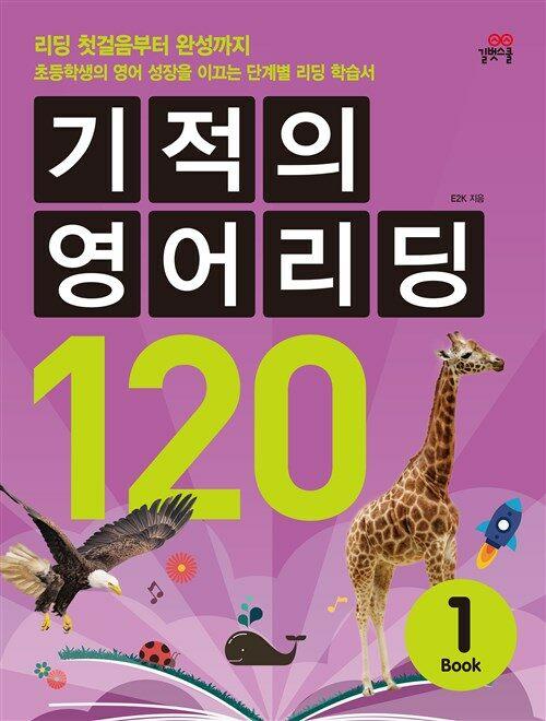 기적의 영어리딩 120 BOOK 1