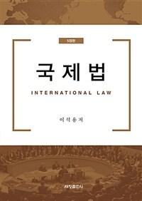 국제법 5정판