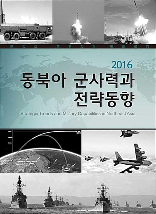 2016 동북아 군사력과 전략동향