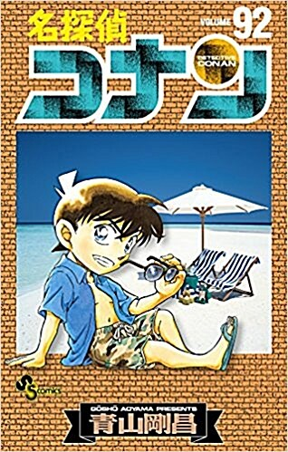 名探偵コナン 92 (少年サンデ-コミックス) (コミック)