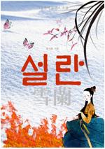 [합본] 설란 (전7권/완결)