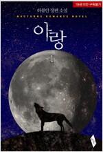 [세트] [BL] 아랑 (총8권/완결)