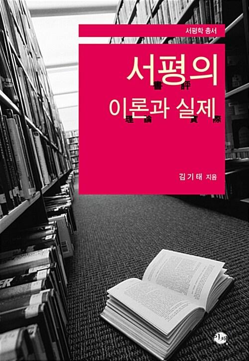 [중고] 서평의 이론과 실제