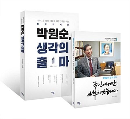 [세트] 박원순, 생각의 출마 + 국민에게만 아부하겠습니다 - 전2권