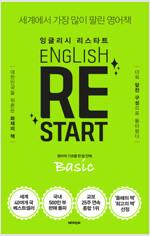 잉글리시 리스타트 베이직 : 영어의 기초를 한 달 만에