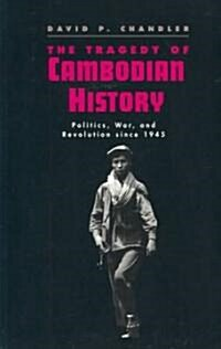 The Tragedy of Cambodian History: Politics, War, and Revolution Since 1945 (Paperback, Revised)