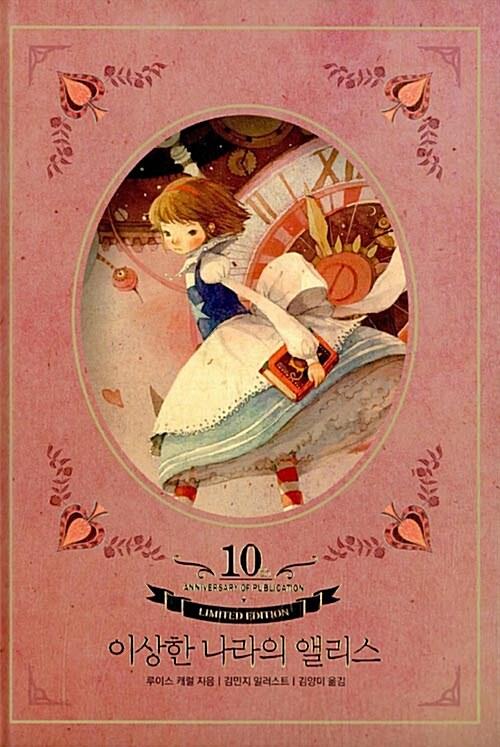 이상한 나라의 앨리스 (출간 10주년 리미티드 에디션)