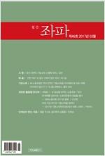 [중고] 월간 좌파 46호