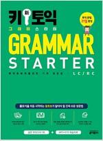 키 新 토익 그래머 스타터(GRAMMAR STARTER) (실전 모의고사 1회 + MP3, 부가 학습자료 제공)