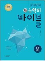 新수학의 바이블 수학 (하) (2020년용)