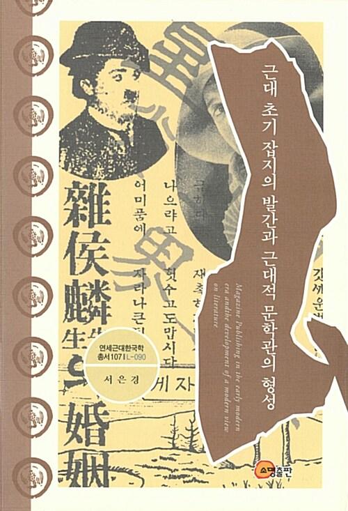 근대 초기 잡지의 발간과 근대적 문학관의 형성