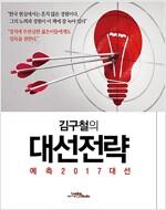 [중고] 김구철의 대선전략