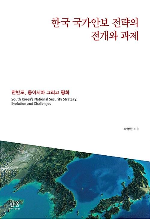 한국 국가안보 전략의 전개와 과제 (양장)