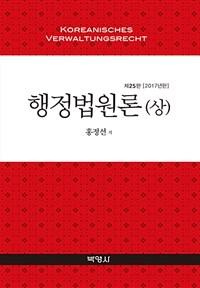 행정법원론 / 제25판(2017년판)