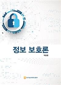 정보 보호론